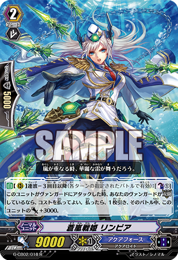 Blue Storm Battle Princess, Limpia