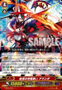 Ardor Dragon Master, Amanda