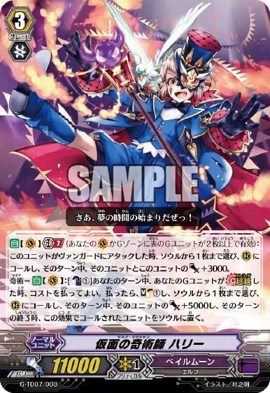 G-TD07-003_(Sample)