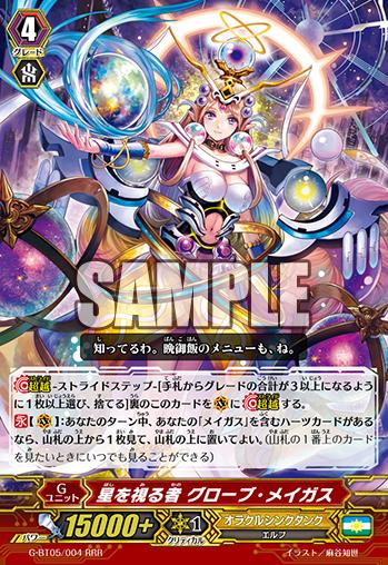 G-BT05-004-RRR_(Sample)