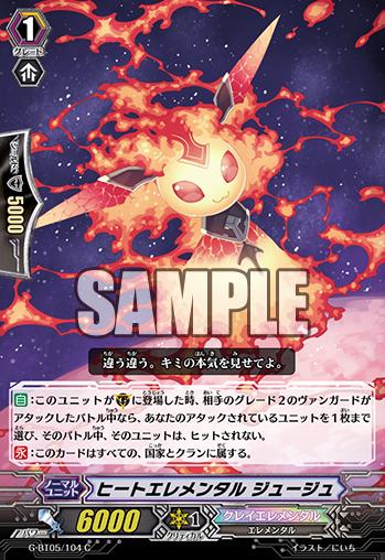 G-BT05-104-C_(Sample)