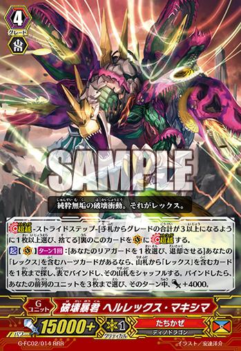G-FC02-014-RRR_(Sample)
