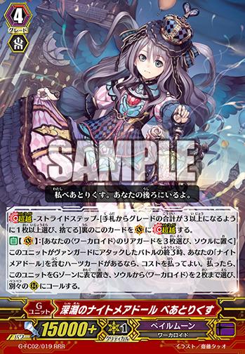 G-FC02-019-RRR_(Sample)
