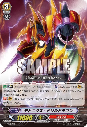 PR-0235_(Sample)