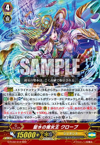 G-FC02-012-RRR_(Sample)