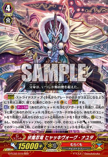 G-FC02-015-RRR_(Sample)