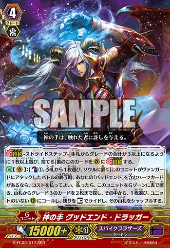 G-FC02-017-RRR_(Sample)
