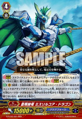 G-FC02-021-RRR_(Sample)