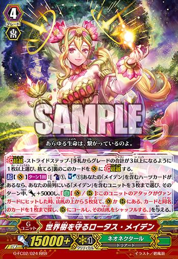 G-FC02-024-RRR_(Sample)