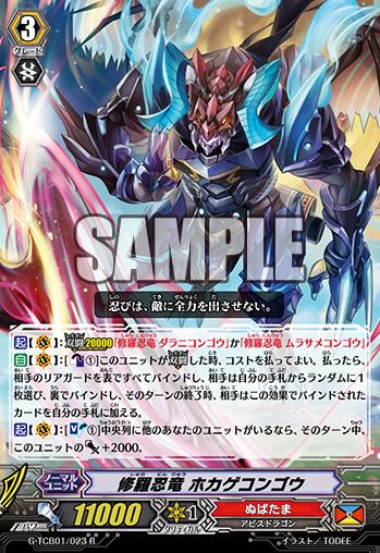 G-TCB01-023-R_(Sample)