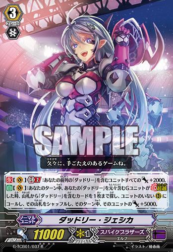 G-TCB01-037-R_(Sample)