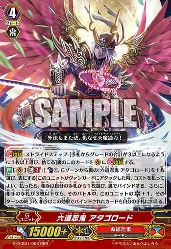 G-TCB01-004-RRR_(Sample)