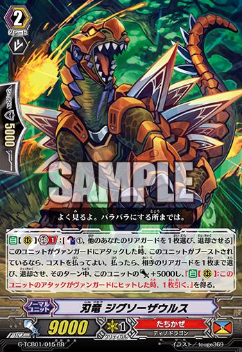 G-TCB01-015-RR_(Sample)