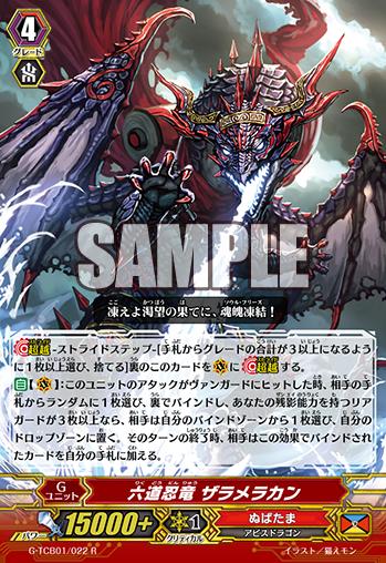 G-TCB01-022-R_(Sample)