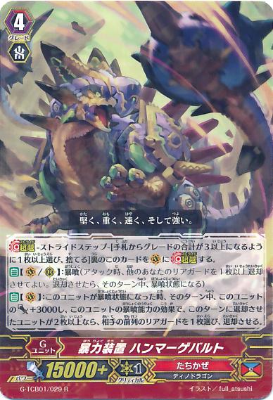 G-TCB01-029