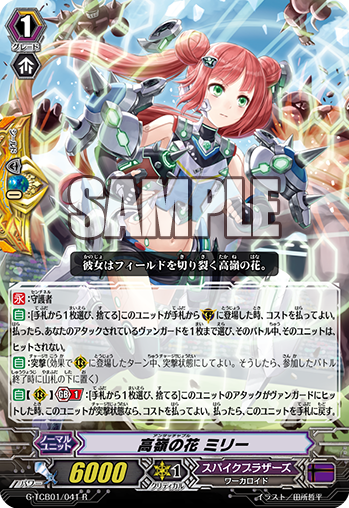 G-TCB01-041-R_(Sample)
