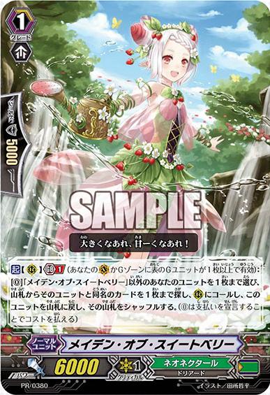 PR-0380_(Sample)