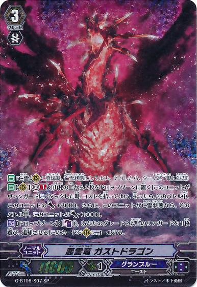 G-BT06-S07