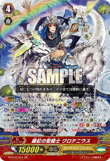 G-FC03-001-GR_(Sample)