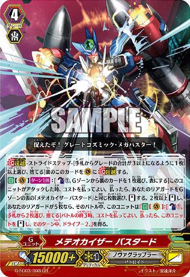 G-FC03-003-GR_(Sample)