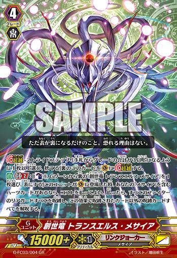 G-FC03-004-GR_(Sample)