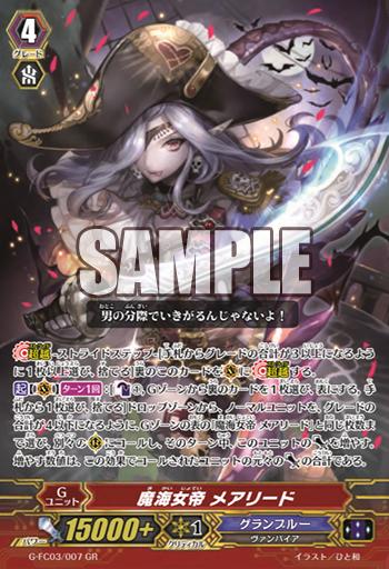 G-FC03-007-GR_(Sample)