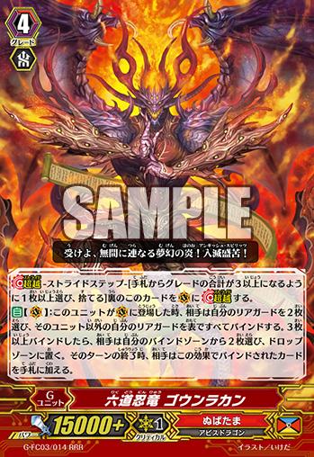 G-FC03-014-RRR_(Sample)