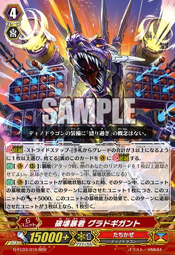 G-FC03-015-RRR_(Sample)