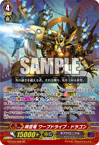 G-FC03-006-GR_(Sample)