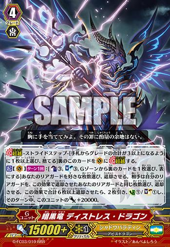 G-FC03-010-RRR_(Sample)
