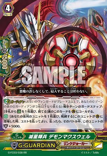 G-FC03-038-RR_(Sample)