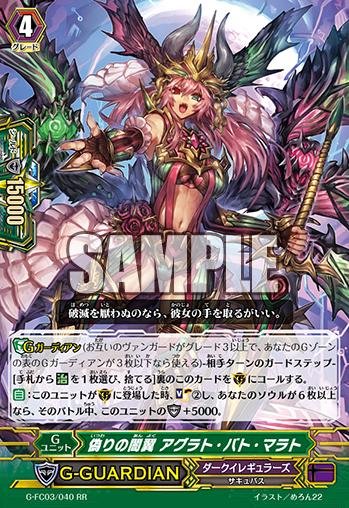 G-FC03-040-RR_(Sample)