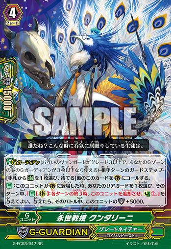 G-FC03-047-RR_(Sample)
